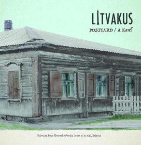 Postcard EP